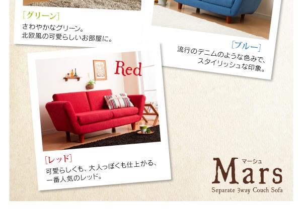 座椅子と分割できる省スペースリクライニングカウチソファー【Mars】マーシュの激安通販