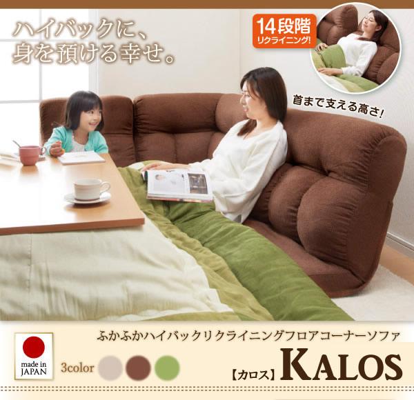 ふかふかハイバックリクライニングフロアコーナーソファー【Kalos】カロスの激安通販