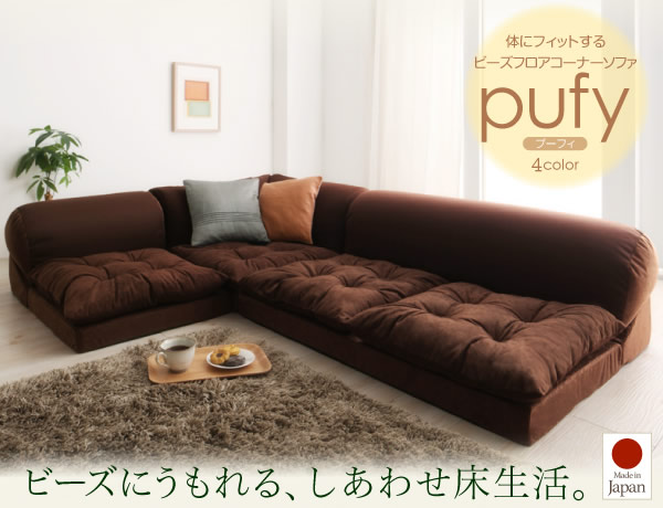 ビーズフロアコーナーソファー【pufy】プーフィの激安通販