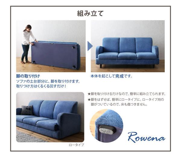 ヴィンテージデザイン デニムソファー【Rowena】ロウェーナー ジーンズ生地仕様の激安通販