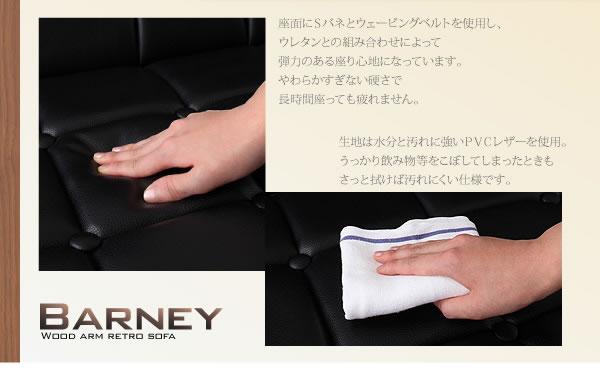 木肘レトロソファー【BARNEY】バーニー 1人掛け/2人掛け/3人掛け/オットマン 激安通販