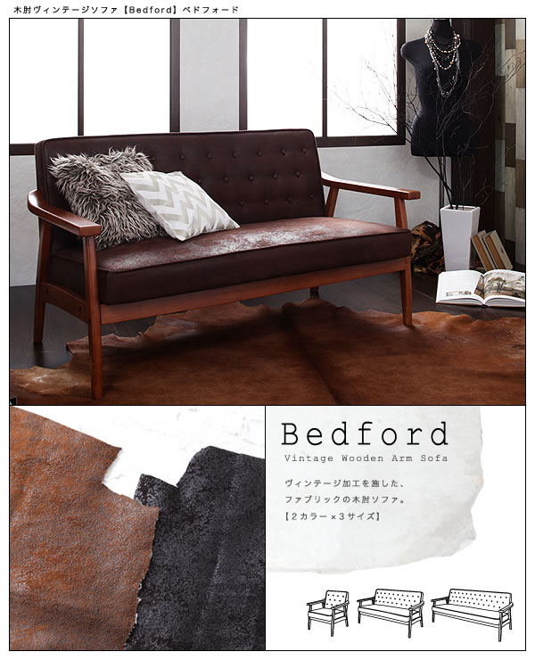 木肘ヴィンテージソファー【Bedford】ベドフォード 一人掛け/二人掛け/三人掛け 激安通販