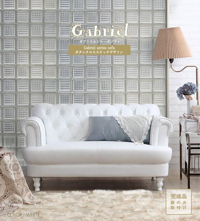 英国スタイルプリンセスソファー【Gabriel】ガブリエルの激安通販