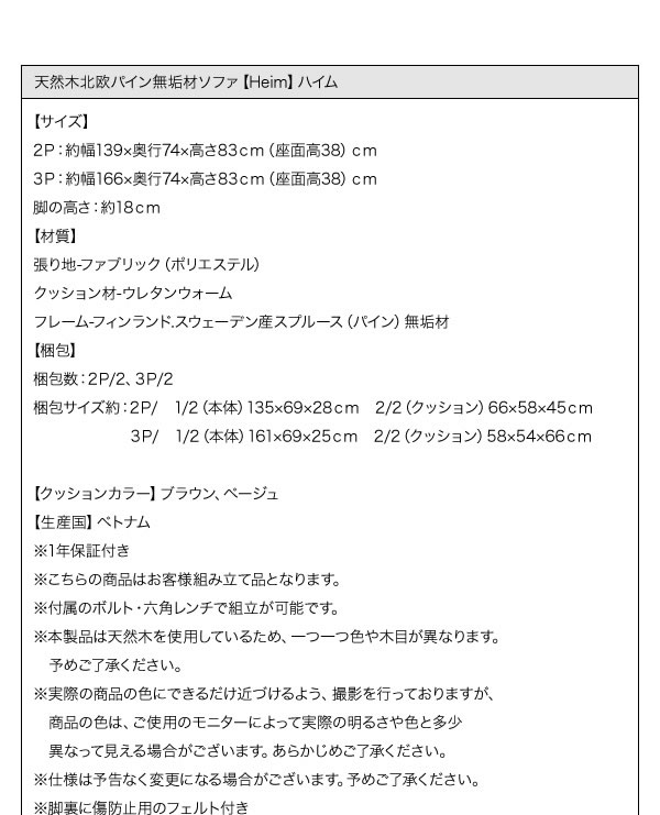 天然木北欧パイン無垢材ソファ【Heim】ハイム 2人掛け/3人掛けの激安通販