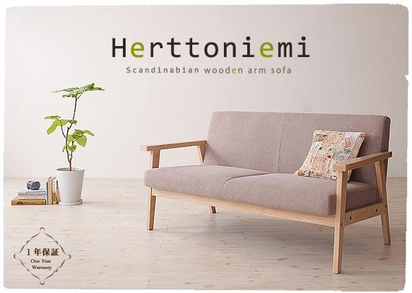 木肘北欧ソファー【Herttoniemi】ヘルトニエミ 1人掛け/2人掛け/3人掛け 激安通販