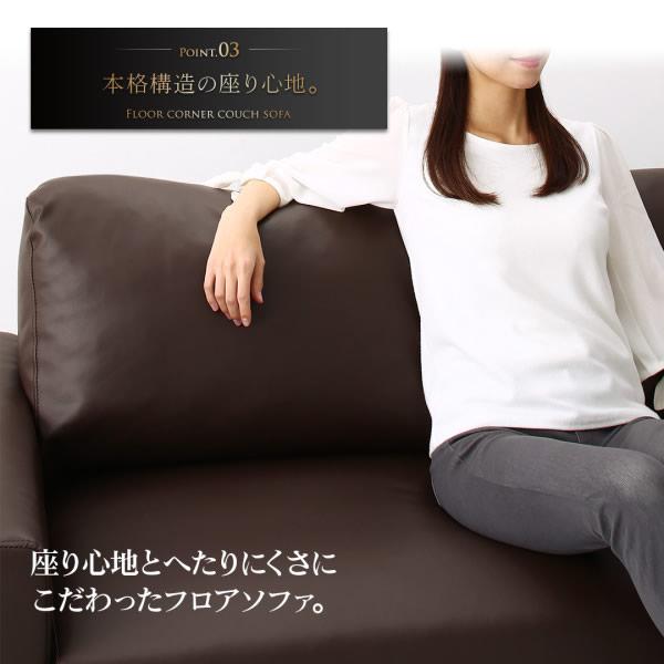 レザー仕様モダンフロアコーナーソファー【Lobelia】ロベリア:激安通販