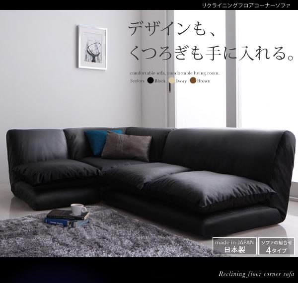 レザー仕様リクライニングフロアコーナーソファ【Morgen】モルゲンの激安通販