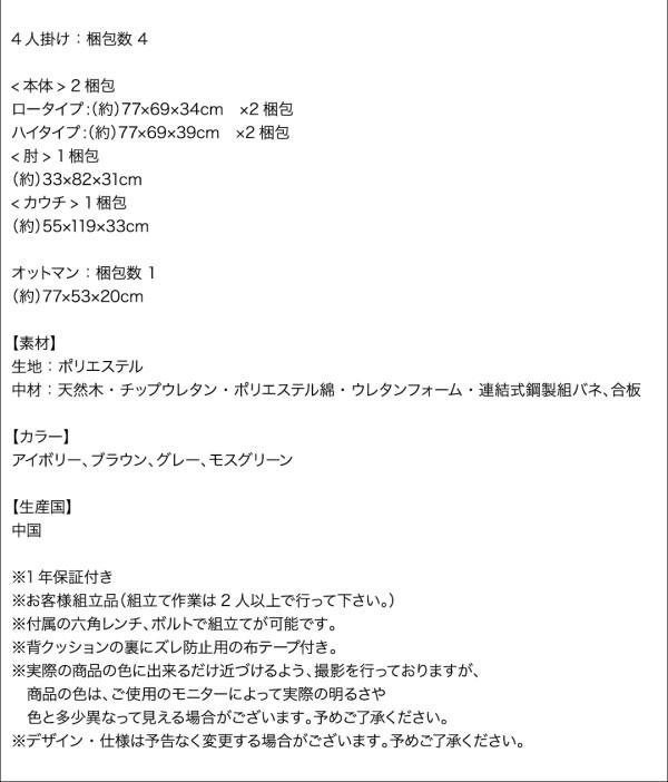 ファブリック仕様モダンフロアコーナーソファー【Saffron】サフラン:激安通販
