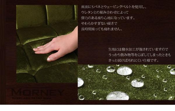 木肘レトロソファー【MORNEY】モーニー 1人掛け/2人掛け/3人掛け/オットマン 激安通販