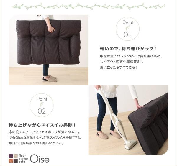 ファブリック仕様フロアコーナーソファー【Oise】オワーズの激安通販