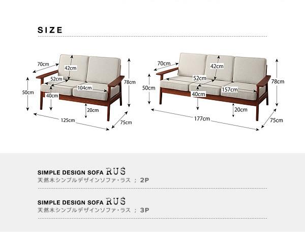 天然木シンプルデザインソファ【RUS】ラス 激安通販