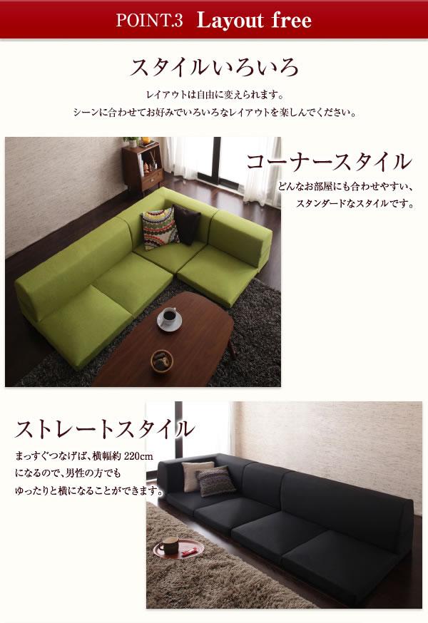 洗える!カバーリングフロアコーナーソファー【Salaon】サラオンの激安通販