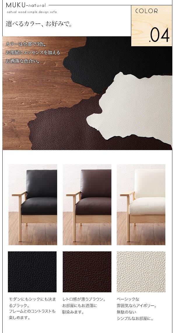 タモ無垢材仕様シンプルデザイン木肘ソファー 2人掛け/3人掛けの激安通販