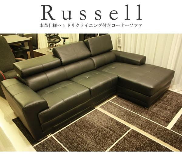 本革仕様ヘッドリクライニング付きコーナーソファ【Russell】の激安通販