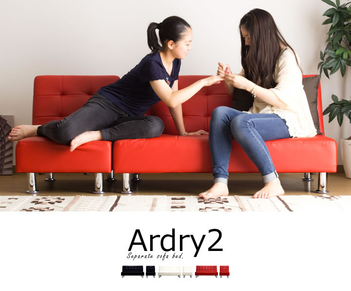 分割式レザーソファーベッド 【Ardry2】アードリー2の激安通販
