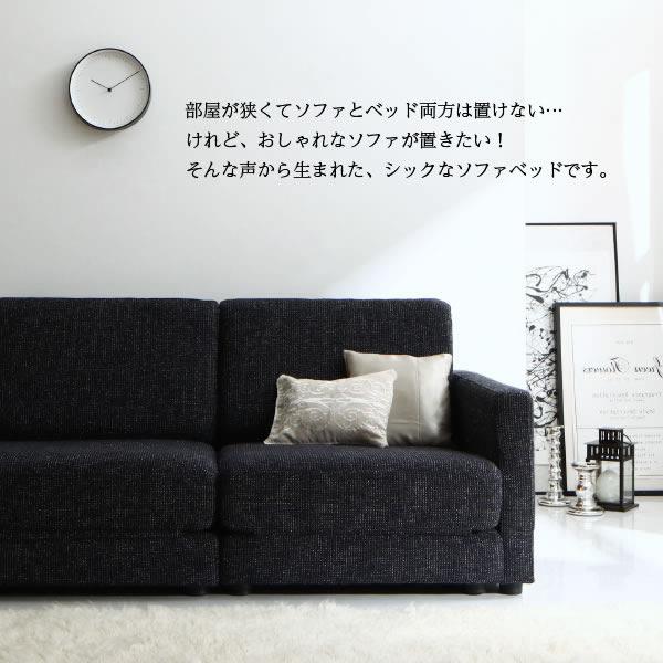 モダンデザインソファベッド 【Schon】シェーン 肘付きファブリック仕様の激安通販