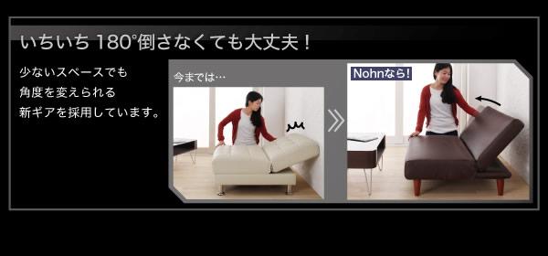 レザー仕様マルチレイアウトリクライニングソファーベッド【Nohn】ノーンの激安通販