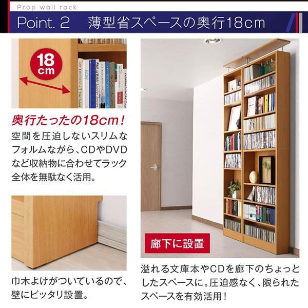 薄型突っ張り壁面収納家具  本棚に加えて見せる収納も!の激安通販