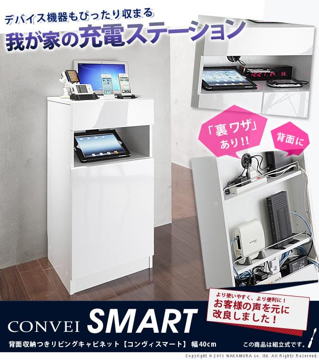 リビングキャビネット コンヴィ スマート 鏡面 幅40cm 背面収納付きの激安通販