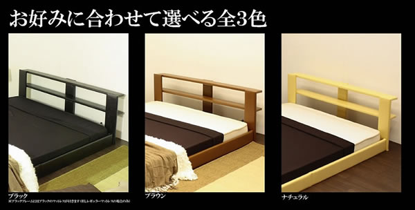 オールレザーデザイン棚付フロアタイプセミシングルベッド265 選べる3色