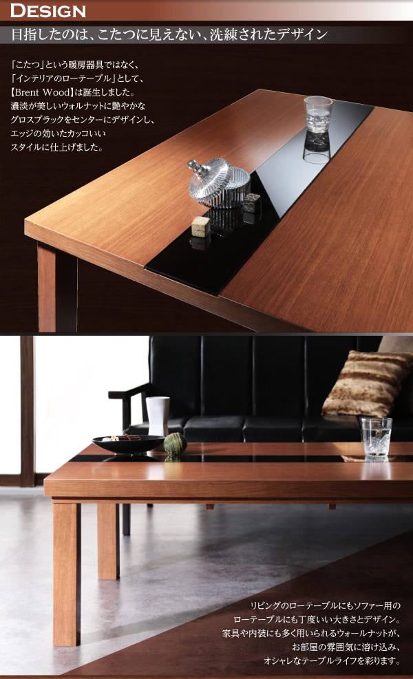 アーバンモダンデザインこたつテーブル【Brent Wood】ブレントウッドの激安通販