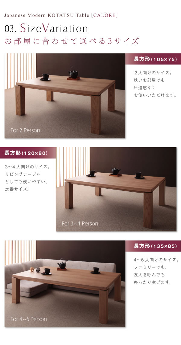 天然木アッシュ材 和モダンデザインこたつテーブル【CALORE】カローレの激安通販