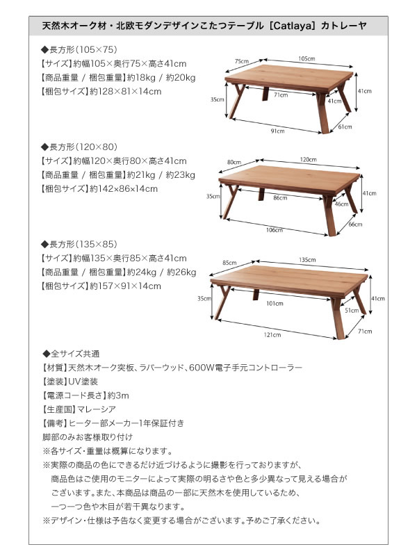 天然木オーク材・北欧モダンデザインこたつテーブル【Catlaya】カトレーヤの激安通販