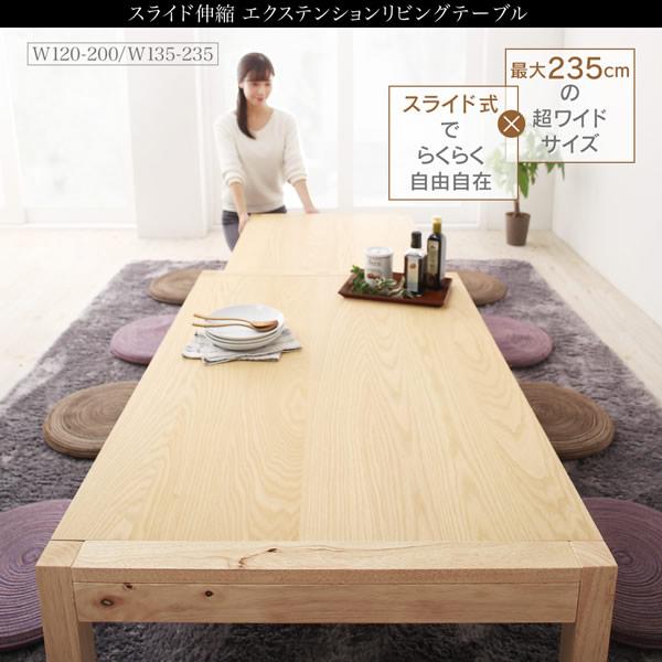 スライド伸縮 エクステンションリビングテーブル【Calista】カリスタの激安通販