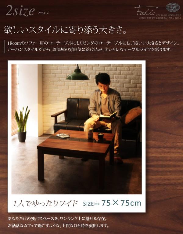 アーバンモダンデザインこたつテーブル【Fadic】ファディック コンパクトタイプの激安通販