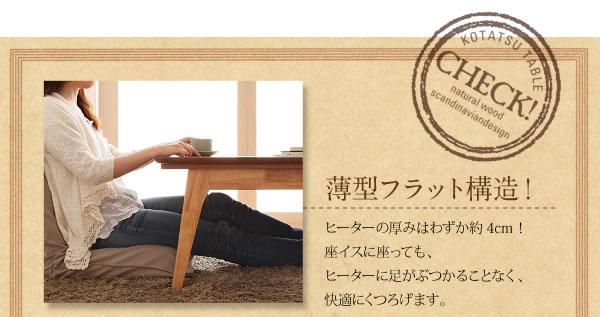 天然木ウォールナット材北欧デザインこたつテーブル 【Lumikki】ルミッキ 激安通販