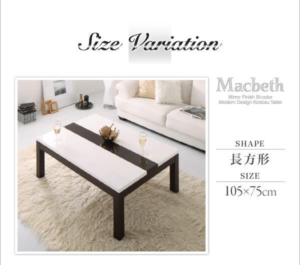 鏡面仕上げバイカラーデザインこたつテーブル【Macbeth】マクベスの激安通販