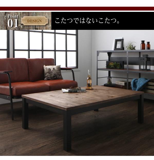 古木風ヴィンテージデザインこたつテーブル【Nostalwood】ノスタルウッドの激安通販
