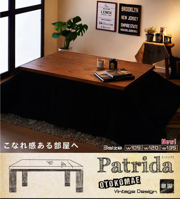 天然木パイン材 男前ヴィンテージデザインこたつテーブル【Patrida】パトリダの激安通販