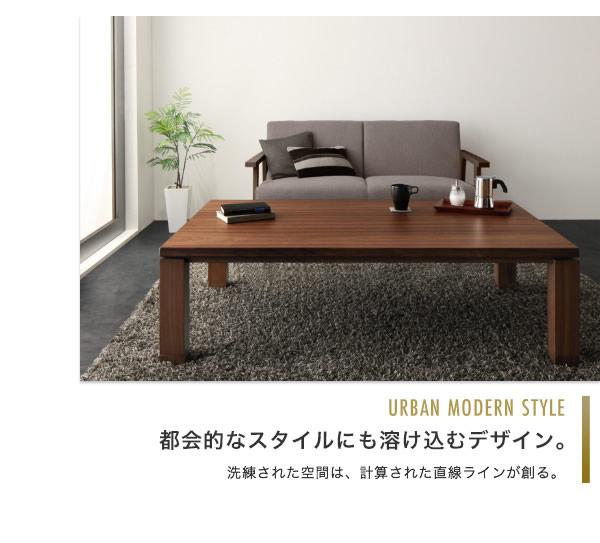 天然木ウォールナット材 和モダンこたつテーブル【STRIGHT-WIDE】ストライトワイドの激安通販