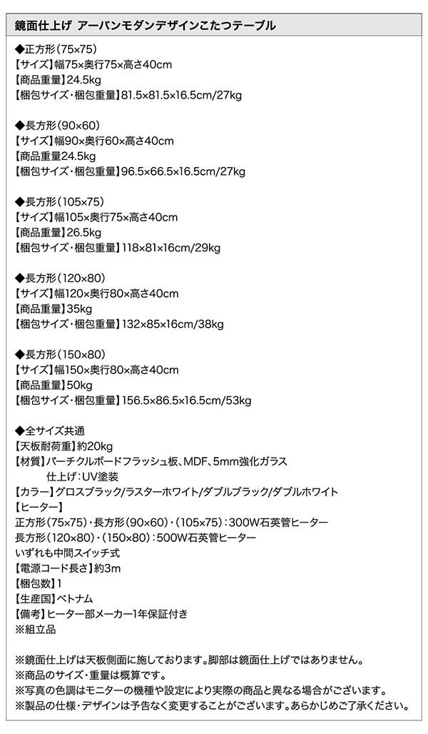 鏡面仕上げ アーバンモダンデザインこたつテーブル【VADIT】バディット 激安通販