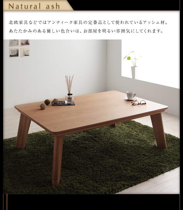 モダンデザインフラットヒーターこたつテーブル【Valeri】ヴァレーリの激安通販