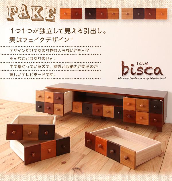 天然木北欧デザインチェスト【Bisca】ビスカ 激安
