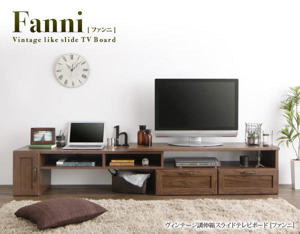 ヴィンテージ調伸縮スライドボード【Fanni】ファンニの激安通販