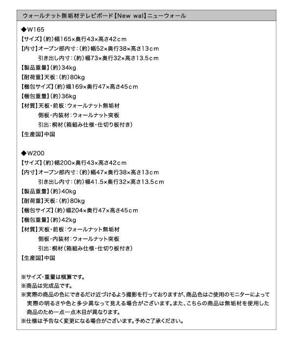 ウォールナット無垢材テレビボード【New wal】ニューウォールの激安通販