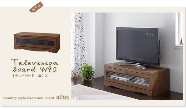 カントリー調テレビボード【alto】アルト 激安通販