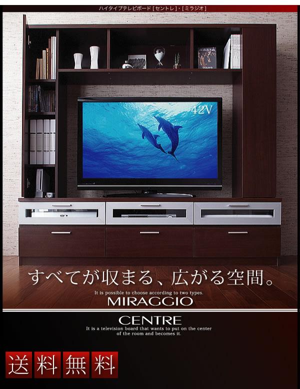 ハイタイプテレビボード【centre】セントレ 【miraggio】ミラジオ 激安通販
