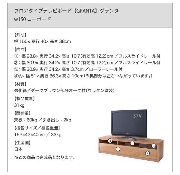 【完成品】フロアタイプテレビボード【GRANTA】グランタ 激安通販