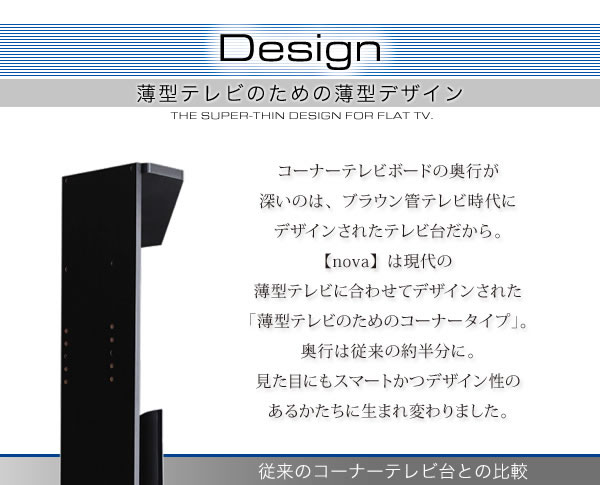 ハイタイプコーナーテレビボード【Nova】ノヴァ 激安