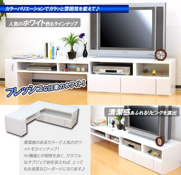 【完成品】TV台 伸縮ローボード U-ONE 激安通販