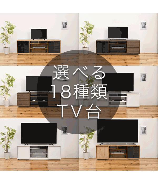 ワイドテレビボード ハイタイプ【Selina】組み合わせが選べる18タイプの激安通販