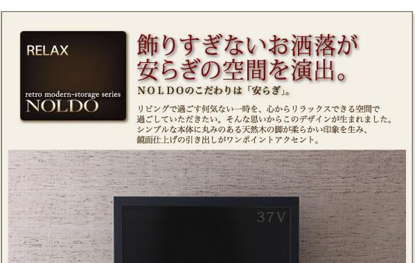 レトロモダン収納シリーズ【NORDO】ノルド 激安通販