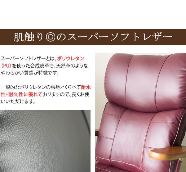 ハイバック仕様!木肘付き日本製スーパーソフトレザー回転式座椅子【蓮】れんの激安通販