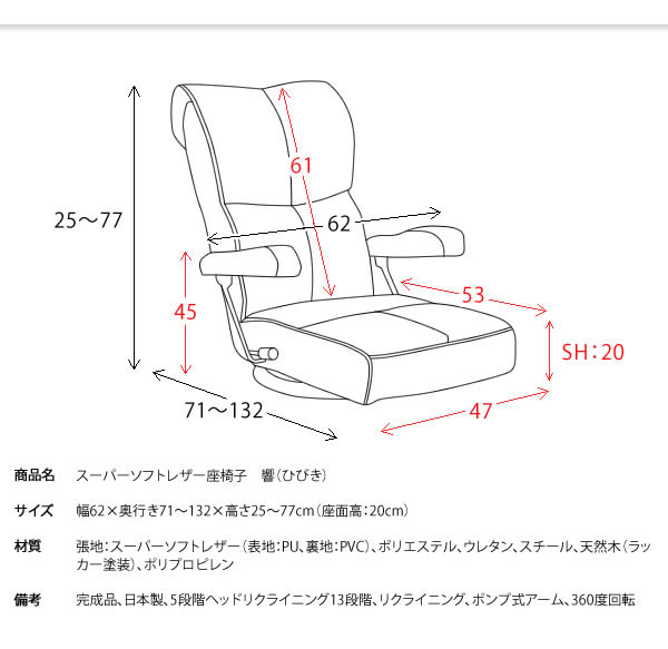 スーパーソフトレザー仕様日本製イバック座椅子【響】ひびきの激安通販