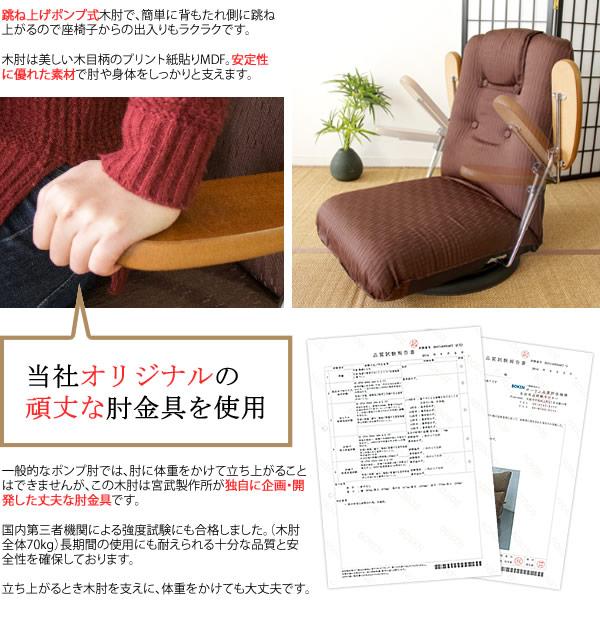ポケットコイル採用!日本製ポンプ肘式回転座椅子【TSUGUMI】つぐみの激安通販